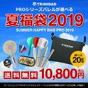 【数量限定】2019年夏の福袋 TRiNiDAD PROバレルが20種類から選べる 豪華7点セット 限定ハンディファン&サコッシュ (メール便不可)