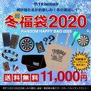 【数量限定】2020年冬の超福袋 何が当たるかお楽しみ! ダーツボードセットが当たる運試しセット オンライン限定グッズ入り!