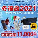 数量限定 冬のダーツ福袋2021 TRiNiDAD PROバレルが20種類から選べる 豪華8点セット