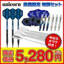 数量限定 unicornセット タングステン ストレートバレル フルセット 17g 19g おまけ付き (メール便不可)