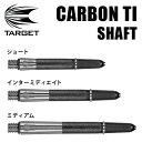 Carbon_ti_shaft