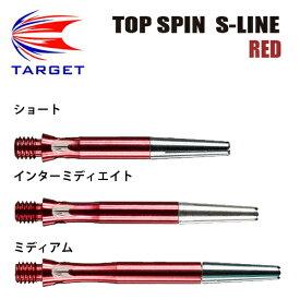 ダーツ シャフト TARGET TOP SPIN S-LINE Sライン レッド (メール便OK/2トリ)