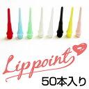 【ダーツ】【ティップ】(メール便OK/2トリ)【50P入り】Lip Point(リップポイント)