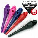 ダーツ CONDOR(コンドル) TIP(ティップ)(メール便OK/2トリ)condor tip