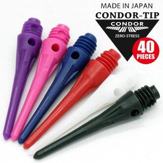 CONDOR TIP (コンドルティップ) 칩 condor tip