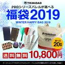 【数量限定】ダーツ セット 2019年 TRiNiDAD PRO バレルが選べる 年末 新春 福袋 カレンダー付き (メール便不可)