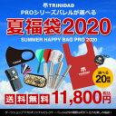 数量限定 2020年夏のダーツ福袋 TRiNiDAD PROバレルが20種類から選べる オンライン限定 クールマスク エコバッグ