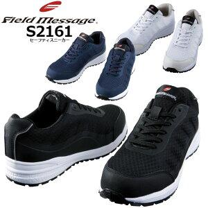 【送料無料】安全靴 ローカット 先芯入り 軽量 Field Message S2161 セーフティーシューズ スニーカー メンズ レディース 耐滑 3E 作業靴 自重堂