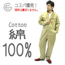 つなぎ 綿100% 長袖ツナギ 作業着【GE-912】【グレースエンジニア】【つなぎ 綿100%】【つなぎ 作業服】【ツナギ 作…
