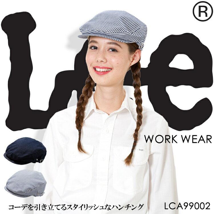 Lee デニム ヒッコリー ハンチング 帽子 LCA99002 ユニセックス 男女兼用 飲食店 サービス業 ユニフォーム 制服 カフェ
