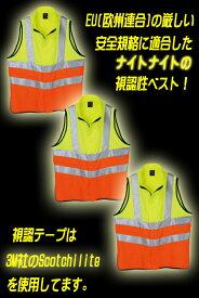 【10%OFF】【蛍光・ベスト・反射・視認性】 反射材・危険回避・視認性【TU-N02】危険回避/視認性 【安全用品】