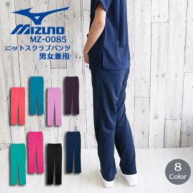スクラブ パンツ unite MIZUNO ミズノ ニットスクラブパンツ MZ-0085 男女兼用 ストレッチ 吸汗速乾 透け防止 制電制菌機能搭載 術衣