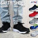 安全靴 az51649 超軽量安全靴 【安全靴 ローカット】【安全靴 おしゃれ】【メッシュ】【樹脂先芯】EVA素材 セフティー…