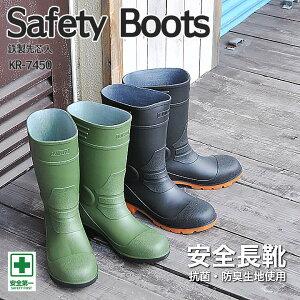 安全長靴 安全性 喜多 KR-7450 先芯入り ショート丈 鉄芯入り ショートブーツ EEE 長靴 メンズ レディース 抗菌 防臭ショートブーツ ガーデニング 土木 農作業 アウトドア