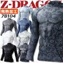 【即日発送】インナーシャツ 防寒 ハイネック Z-DRAGON 78104 冬用 保温 ストレッチ コンプレッション 吸湿 発熱 吸汗…