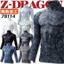 【即日発送】インナーシャツ タートルネック 防寒 Z-DRAGON 78114 ストレッチ コンプレッション 吸湿 発熱 吸汗消臭 …