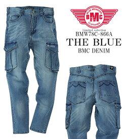【即日発送】BMC デニムカーゴパンツ BMW78C【現品限り】新色オーシャンブルー(ライトブルー) ストレッチ 作業着 アーバンカーゴ [作業服 デニム][作業ズボン ][カジュアル][伸びる作業服][かっこいい作業服]