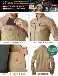 バートル長袖ジャケット541ストレッチデニムユニセックスBURTLE細身製品洗いメンズレディース作業服作業着541シリーズ大きいサイズ