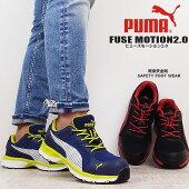 PUMAプーマ安全靴ヒューズモーション2.0Fusemotion64.226.064.230.0ローカット安全靴おしゃれ安全スニーカーセフティーシューズ作業靴【送料無料】