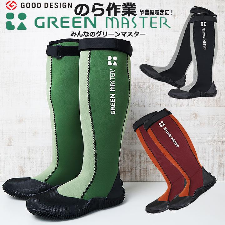 【即日発送】グリーンマスター 長靴アトム 2620【長靴 おしゃれ】【長靴 レディース】【長靴 メンズ】『絶品・ガーデニングシューズ』『ガーデンブーツ』『バードウォッチング』『農作業用』『釣り』『トレッキング』『田植え長靴』