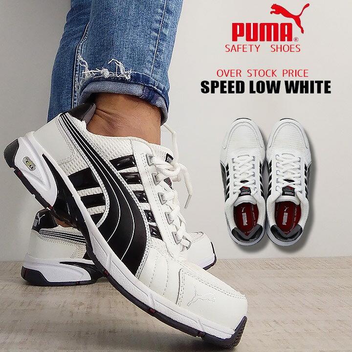 【即日発送】安全靴 PUMA プーマ 安全スニーカー スピード・ロー ホワイト Speed Low White 64.225.0 ローカット安全靴 おしゃれ 安全スニーカー セフティーシューズ 作業靴