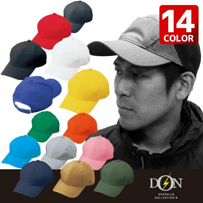 ヤマタカ 1017 カラーキャップ 帽子 【綿100%】【イベント】【チーム】【クラス】【ダンス】