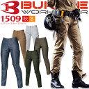 BURTLE バートル 1509 レディースカーゴパンツ ズボン【秋冬】作業服 作業着 女性用 1501シリーズ