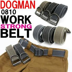 【即日発送】DOGMAN ドッグマン ワークベルト 0810 作業ベルト 作業服 作業着 ズボン【送料無料】