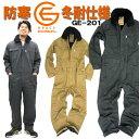 【即日発送】防寒つなぎ グレースエンジニア GE-201 焚火には綿100% 防寒ツナギ 防寒着 防寒服 レディース メンズ 上…