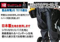 【BURTLEバートル1512ガーゴパンツ】【春夏】【作業服】【作業着】