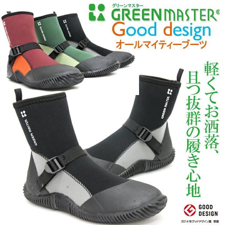 アトム グリーンマスター ショートタイプ 長靴 2622 GreenMaster ショートブーツ レインブーツ 防水 田植え 造園作業 ガーデニング 園芸