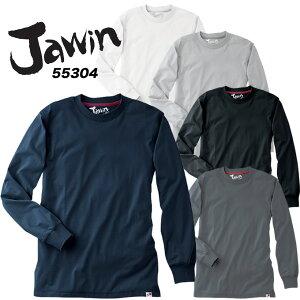 ジャウィン JAWIN【春夏】吸汗速乾 長袖Tシャツ 55304【長袖シャツ】作業服 自重堂 作業着 55304シリーズ【作業シャツ】