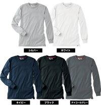 自重堂吸汗速乾長袖Tシャツ55304