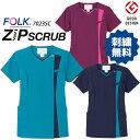 スクラブ 羽織って着るジップスクラブ FOLK レディーススクラブ(女性用) 7023SC ユニフォーム 医師 医療用 白衣 クリニック フォーク