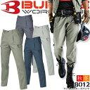 バートル ワンタックカーゴパンツ 8012 作業服 作業着 日本製 ズボン ワークウェア BURTLE 8011シリーズ
