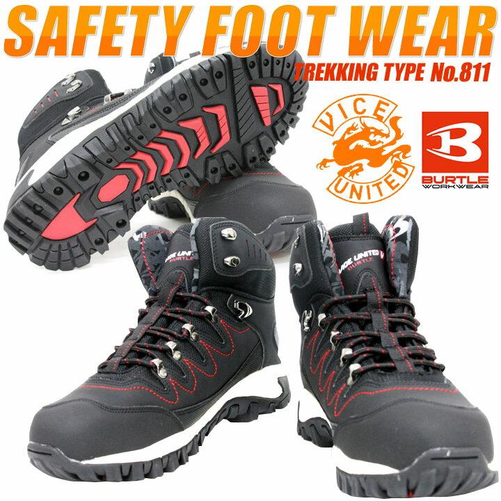 バートル BURTLE 811 安全靴 セーフティフットウェアトレッキングタイプ スニーカータイプ ハイカット安全靴 おしゃれ[安全靴 ハイカット][安全靴]安全靴 おしゃれ[おしゃれな安全靴][かっこいい 安全靴][バートル 安全靴]