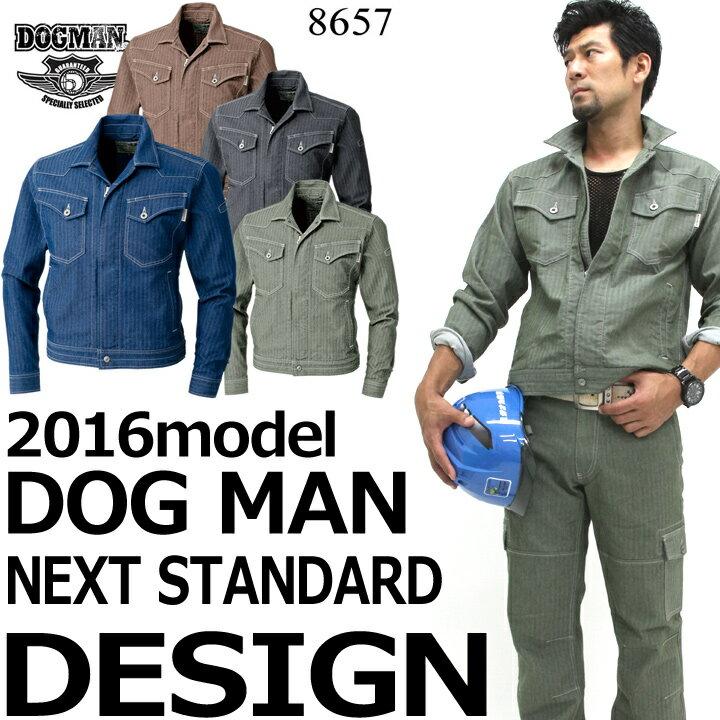 長袖ブルゾン ドッグマン DOGMAN 8657 長袖ジャンバー ジャケット 春夏 作業服 作業着 ユニフォーム 8655シリーズ
