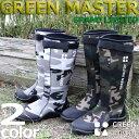 【即日発送】グリーンマスター 長靴【限定迷彩モデル 】アトム 2623 カモフラ 迷彩柄 おしゃれ レディース メンズ 『…
