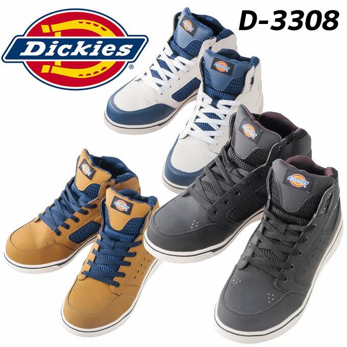 安全靴 ディッキーズ Dickies D-3308 セーフティーシューズ ハイカット 安全靴 先芯入り[安全靴][安全靴 ハイカット][ハイカット安全靴] 作業服 作業着