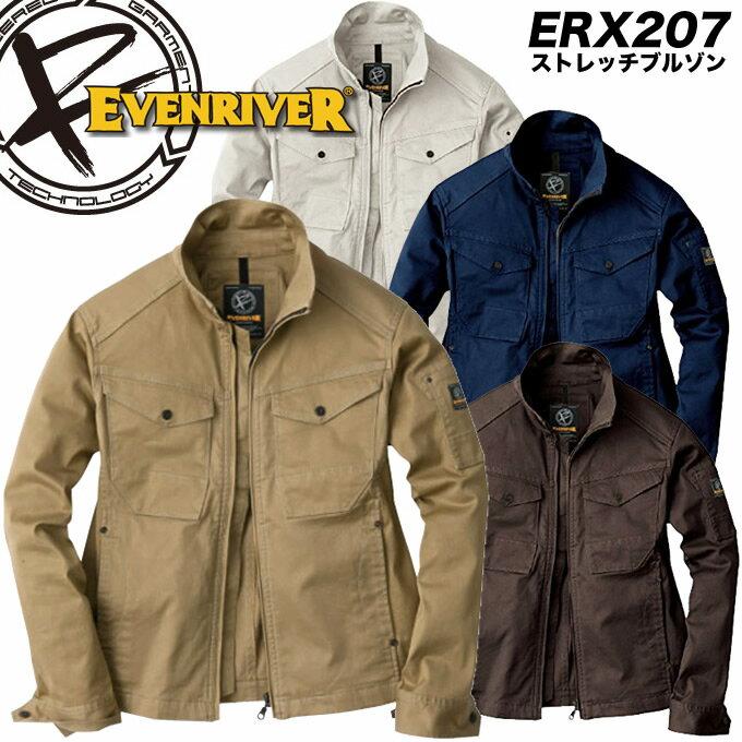 イーブンリバー EVENRIVER ストレッチブルゾン ERX207 春夏作業服 作業着 長袖ジャケット 長袖ジャンパー ソリッドシリーズ