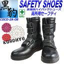【関東鳶】安全靴 【高所用 安全靴】【黒豹 安全靴】【ZA-08】 【安全靴 ブーツ】【安全靴 マジック】作業用安全靴 鉄芯入り安全靴