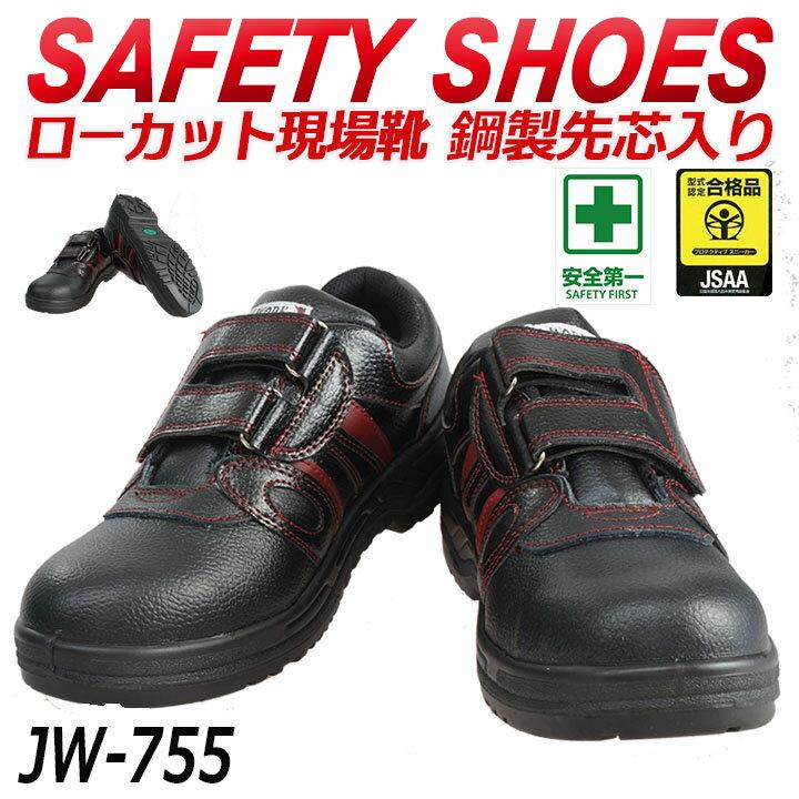 セーフティーシューズ【おたふく 安全靴】【マジック 作業靴】【otahuku-JW-755】ジェイワーク(J-WORK) マジックタイプ安全靴