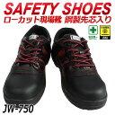 セーフティーシューズ【おたふく 安全靴】【紐タイプ 作業靴】【otahuku-JW-750】ジェイワーク(J-WORK) ひもタイプ 安全靴