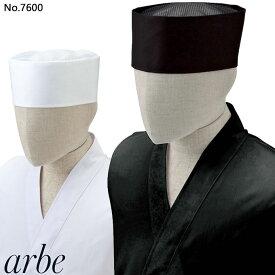 和帽子 arbe アルベ no7600 【男女兼用】カフェ 飲食店 サービス業 制服 レストラン ユニフォーム