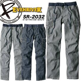 イーブンリバー EVENRIVER イージーライトカーゴパンツ SR-2032 イージーパンツ 春夏作業服 作業着