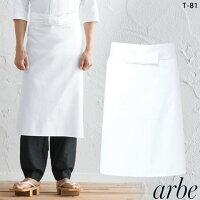 前掛けarbeアルべT-81【男女兼用】カフェ飲食店サービス業制服レストランユニフォーム