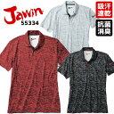ジャウィン JAWIN 吸汗速乾 半袖ポロシャツ 55334 抗菌 消臭【春夏】 作業服 作業着 ユニフォーム 自重堂