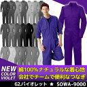 つなぎ おしゃれ チームツナギ SOWA 9000 長袖つなぎ 綿100% レディース 男女兼用 ツナギ ツナギ服 作業服 作業着 つ…
