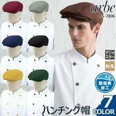 ハンチング帽arbeアルべAS-7806【男女兼用】カフェ飲食店サービス業制服レストランユニフォーム