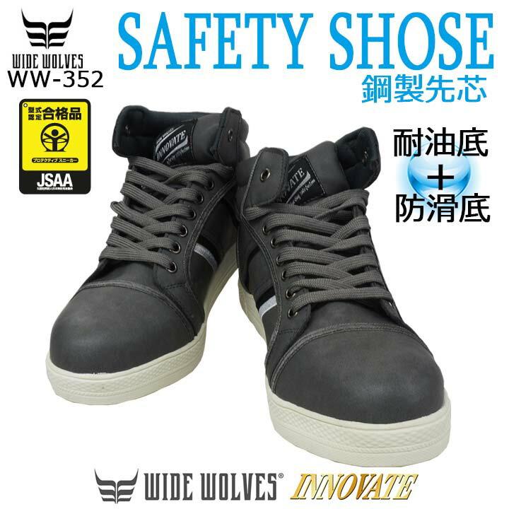 スニーカータイプのハイカット安全靴 【耐油性】【耐滑性】おたふくww352h デザイン性重視の安全靴です!【安全性】【セーフティーシューズ】【安全靴 ハイカット】【安全靴 メンズ靴 スニーカー】